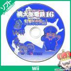 Wii 桃太郎電鉄16 北海道大移動の巻! 桃鉄 ソフト のみ Nintendo 任天堂 ニンテンドー 中古
