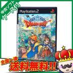 ドラゴンクエストVIII 空と海と大地と呪われし姫君 PS2 プレステ2 プレイステーション2 ドラクエ ソフト ゲームソフト  送料無料