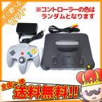 任天堂 64 NINTENDO64 すぐ遊べるセット 本体 動作確認済 ニンテンドー64 中古 送料無料