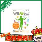 2点セット Wii フィット Wii Fit Plus 中古 ニンテンドー Nintendo 任天堂 Wii ゲームソフト  送料無料 01-6-0102