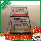中古 脳トレ もっと脳トレ 2個セット 中古 ニンテンドー 任天堂 DS DSソフト ゲームソフト 全国送料無料 人気 売れ筋 01-6-073074