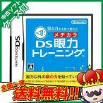 見る力を実践で鍛える DS眼力トレーニング中古 Nintendo ニンテンドー 任天堂 DS DSソフト ゲームソフト 全国送料無料 人気 売れ筋 01-6-079