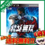 北斗無双 - PS3 中古  PS3 プレステ3 プレイステーション3 PlayStation3 ソフト ゲームソフト  全国送料無料 人気 売れ筋