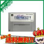 ファイナルファンタジー5 スーパーファミコン 中古  SUPERFAMICOM ニンテンドー Nintendo 任天堂 スーファミ ソフト ゲームソフト  送料無料 01-6-090