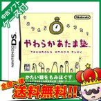 中古 やわらかあたま塾 Nintendo ニンテンドー 任天堂 DS ソフト ゲームソフト DSソフト 全国送料無料 格安販売 01-6-080