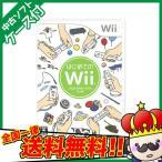 Wiiソフト はじめてのWii 中古 ニンテンドー Nintendo 任天堂 Wii ゲームソフト  全国送料無料 01-6-003