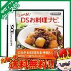 DS しゃべる!DSお料理ナビ ニンテンドー Nintendo 任天堂 中古 ゲームソフト ソフト 全国送料無料 格安販売 01-6-081