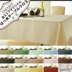 ショッピングテーブル テーブルクロス 正方形 撥水 シンプル 布 VEGATEX キャンバス ワインベリー<S>140×140cm