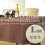 テーブルクロス 撥水 シンプル 布 VEGATEX キャンバス ココア140×230cm