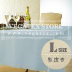 テーブルクロス 撥水布 キャンバス VEGATEX 140 230cm 6人掛け用 アクアブルー