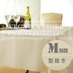 ショッピングテーブル テーブルクロス 撥水 シンプル 布 VEGATEX キャンバス オイスター<M>140×180cm