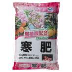 ベジガーデン 肥料専門店で買える「寒肥 2kg」の画像です。価格は510円になります。