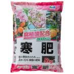 ベジガーデン 肥料専門店で買える「寒肥 5kg」の画像です。価格は820円になります。