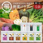 選べる国産野菜パウダー5パックセット 送料無料