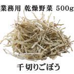 業務用500g 千切りごぼう 鹿児島県産ごぼう使用 乾燥野菜