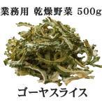 ゴーヤ ゴーヤスライス 業務用500g 鹿児島県産 ゴーヤ 使用 乾燥野菜