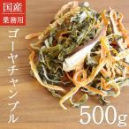 ゴーヤチャンプル 業務用 500g 乾燥野菜 国産
