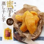 さつまいも 紅はるか プレミアム 蒸し干し芋 100g×5パック 鹿児島県産べにはるか使用 国産 ポイント消化 食品 お試し グルメ お取り寄せ