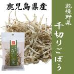 千切りごぼう 15g 乾燥野菜 鹿児島県産ごぼう使用 干し野菜 薩摩の恵