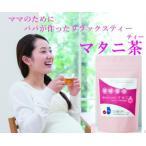 【送料無料】【カフェインレス】 熊本県産あさぎり町の花咲たもぎ茸と ほうじ茶のブレンドティー 「マタニ茶」30gスタンド袋タイプ