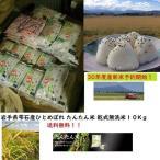 【30年度産新米発売中】岩手県雫石産ひとめぼれ たんたん米 乾式無洗米 10Kg/袋 送料無料