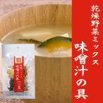 味噌汁 みそ汁  味噌汁の具 乾燥野菜 15g 時短 スープ 仕送り 非常時 防災 備蓄 ポイント消化 グルメ 食品 お取り寄せ 在庫処分 フード おすすめ お試し