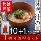 みそ汁 味噌汁 乾燥野菜 11P 時短 スープ 仕送り 非常時 防災 備蓄 ポイント消化 グルメ 食品 お取り寄せ 在庫処分 フード おすすめ お試し