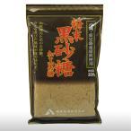 黒砂糖 粉末黒砂糖300g 国産 沖縄・鹿児島産 原料100%使用 ブラウンシュガー