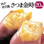 鹿児島県産 土付きさつまいも さつま金時 20kg 送料無料 ホクホク サツマイモ  焼き芋