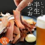 ポイント消化 送料無料 おつまみ そのまま食べるかつおスライス 鹿児島枕崎産かつお使用 30g ビールに最高!