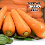 にんじん 箱買い 徳島県産 野菜 まとめ買い 甘くて柔らかい 送料無料 2kg