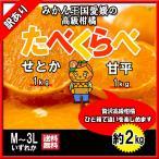 せとか 甘平 食べくらべセット 訳あり 愛媛県 希少柑橘 約2kg 送料無料