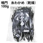 糸わかめ100g×2袋 鳴門糸わかめ 2015年度産 100g×2袋 送料無料