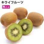 有機キウイフルーツ 無農薬栽培 400g×4パック 送料込