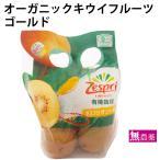オーガニックキウイフルーツ(ゴールド) 約400g×2パック 送料無料