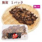 国産 きのこ 舞茸 まいたけ 100g 1パック 新潟県産 送料別 ポイント消化 食品