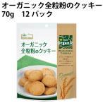 ノースカラーズ オーガニック全粒粉のクッキー 70g 12パック 送料無料