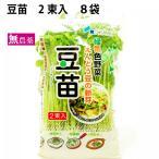 豆苗 5パック 長野県産 農薬 化学肥料不使用  送料無料