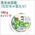国産 無添加 豆腐 青まめ豆腐(だだちゃ豆入り) 180g  4パック 送料無料