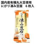 ムソー 国内産有機丸大豆使用 にがり凍み豆腐 6枚入×5袋 送料込