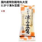 ムソー 国産特別栽培丸大豆 凍み豆腐 6枚 5袋 送料無料