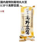 ムソー 国産特別栽培丸大豆 高野豆腐 6枚 5袋 送料無料