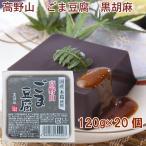 聖食品 高野山 ごま豆腐 ごまとうふ 黒 120g 20個 送料無料