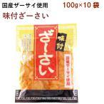 マルアイ 国産・味付ざーさい 100g 10袋 送料無料
