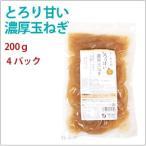 とろり甘い濃厚玉ねぎ 200g×4パック 国内産無農薬栽培玉ねぎ100%使用 送料無料