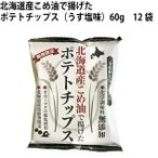 深川油脂工業 北海道産こめ油で揚げたポテトチップス(うす塩味) 12パック 送料無料
