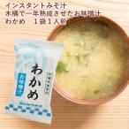 マルカワみそ 木桶で一年熟成させたお味噌汁 わかめ 1人前 10食 送料込