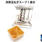 光陽レース しんぷるな味わい 完熟玉ねぎスープ 1食分 10袋 送料込