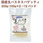 本田商店 国産生パスタスパゲッティ 200g(100g×2) 12パック 送料無料
