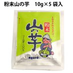 無添加 粉末 山芋 とろろ 粉末山の芋 10g×5袋 2パック 送料無料